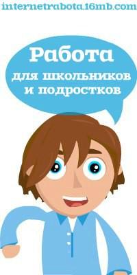 Работа удаленно на дому для подростков лучшие фриланс биржи украины