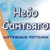 Натяжные потолки в Новосибирске от Небо Сантьяго