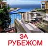 ZAGRAN DOM | Недвижимость за рубежом .BY