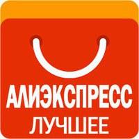 Товары на AliExpress!!!!