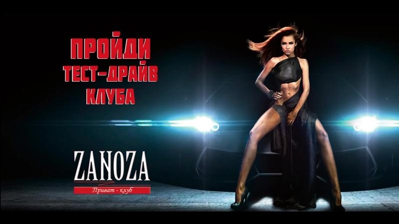 ТСД Реклама на билдорд для клуба Zanoza тест драйв клуба