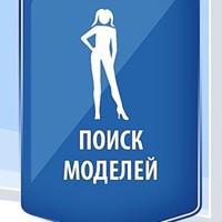 Фотография страницы Ишу-Модели Москвы ВКонтакте