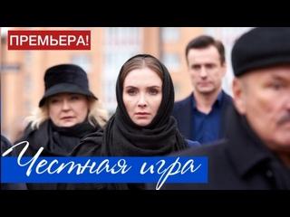Чecтная uгpa 2 серия из 4 (2021)
