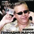 Геннадий Жаров - Ушаночка