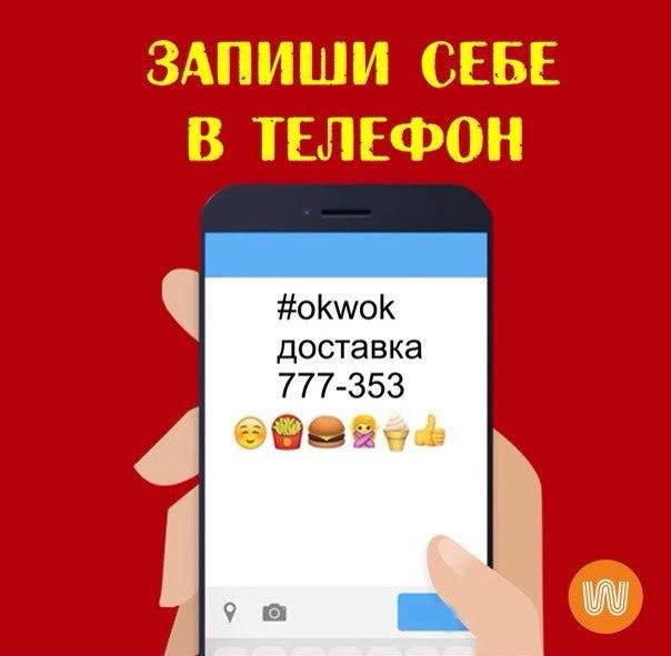Лапшичная, фастфуд «okWok» - Вконтакте