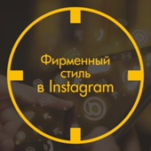 Фирменный стиль Instagram