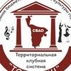"ГБУК г. Москвы ""ТКС ""Товарищ"""