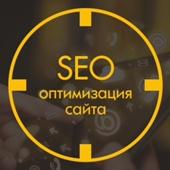 SEO-оптимизация сайта
