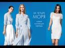 Съемки новой летней коллекции одежды Фаберлик Морская для каталога Фаберлик № 5