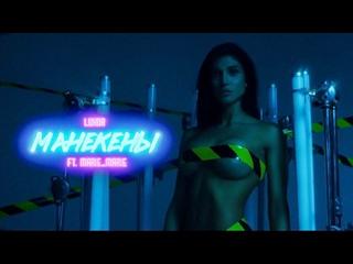 Премьера клипа! Luxor - Манекены feat. marie___marie () ft. и