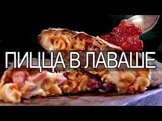 Рецепт   Пицца в лаваше, ну или типа того...