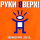 РУССКИЙ ТЮN 1.7 - ДЕВЧУЛИ ТАНЦУЮТЬ В КЛУБЕ ПЬЕМ ВОДКУ ПОД КЛУБИК 2007