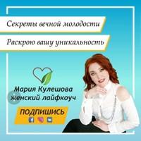 Фотография Марии Кулешовой