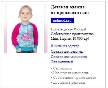 Ниша «Детская одежда оптом», изображение №6