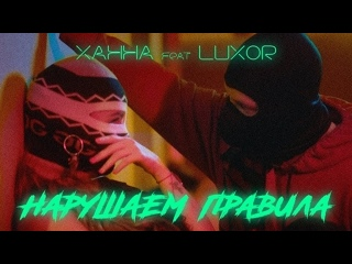 Премьера клипа! Ханна feat. Luxor — Нарушаем правила () ft.и