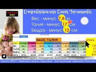 🔰Отзыв и результаты Ольга Чернышева