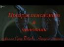 Призрак пенсионера и чиновник. из фильма СуперБобровы. Народные мстители