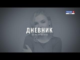 ДНЕВНИК №4. ПОВЕРЬ В СЕБЯ 2019 - АННА САЮТИНА