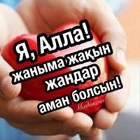 НургулТасполатова