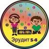 Эрудит54 - Детский центр развития - Новосибирск