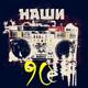 #8-Русская - Дискотека 80