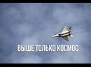 Полет в стратосфере на Миг-29