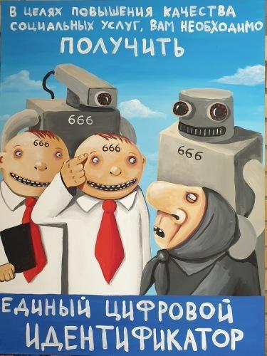 Внимание! Путин 6704