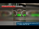 Моргает Не работает центральный дисплей на панели приборов Land Rover Discovery 3 III 2007 г
