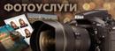 Персональный фотоальбом Фотоуслуги Чердаклова