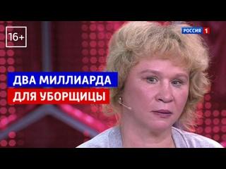 Как у уборщицы нашли два миллиарда рублей — «Андрей Малахов. Прямой эфир» — Россия 1