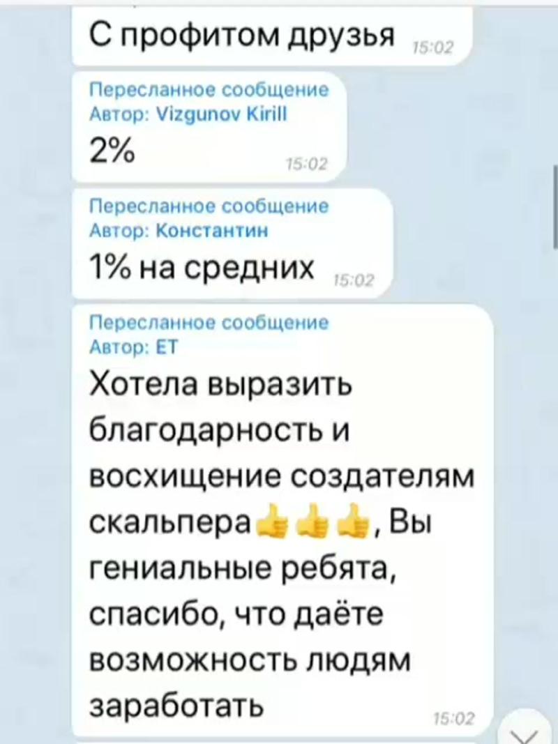 МЕГА РОБОТ SCALPER  - полный автомат