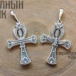 Крест АНКХ (АНХ). Серебро 925° арт.(1061422)
