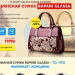 Итальянская сумка Rapani Glassa