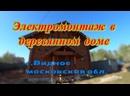 Скрытый электромонтаж в деревянном доме г.Видное ,московская область. Ярославль электрик