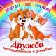Песенки из советских мультфильмов - Чунга-чанга