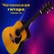 Магамед Матаев - Я прошу не снись