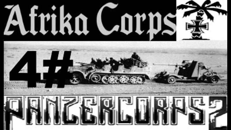 Panzer Corps 2 Deutsches Afrika Corps Battleaxe 1941 4