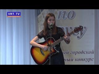 Гитара по кругу. В Электростали прошёл 14-ый открытый молодёжный конкурс авторской песни.