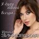 Ирина Зинковская - Я буду твоей всегда (Новинки музыки! Шансон, поп-музыка, лучшие песни 2021)