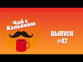 Чай с Кальяном #42. Александр Юрасов, Антон Пух (FPG), FOILAR