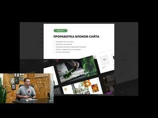 Приглашение на курс - Основы веб-дизаина 2.0