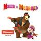 Детские песни - Маша и Медведь - Песенка про день рождения.