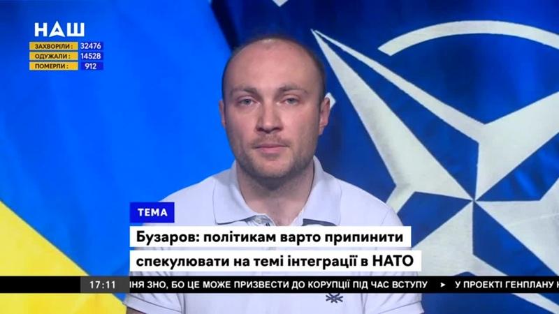 Бузаров_ Політикам варто припинити спекулювати на темі інтеграції в НАТО _ НАШ 1