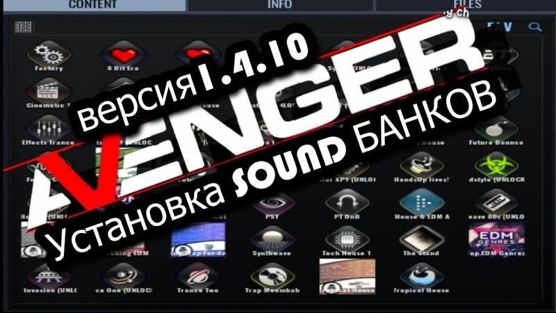 VSTI AVENGER v1 4 10 УСТАНОВКА SOUND БАНКОВ
