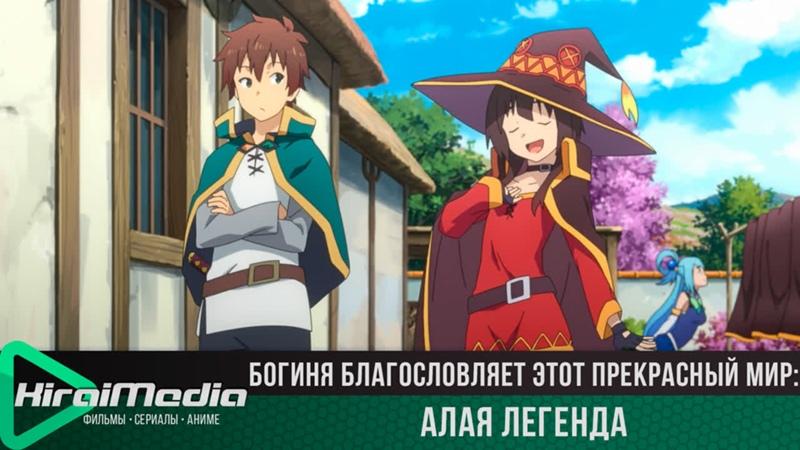 KiraiMedia Богиня благословляет этот прекрасный мир Алая легенда русская озвучка
