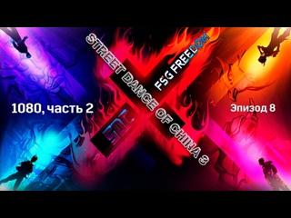 [Street Dance of China 3] Эпизод 8, 1080 часть 2 (рус.саб.)