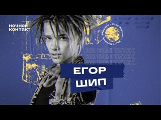В гостях: Егор Шип. «Ночной Контакт». 32 выпуск. 5 сезон
