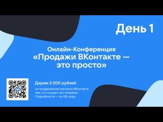 (День 1) Вторая Онлайн-Конференция «Продажи ВКонтакте — это просто»