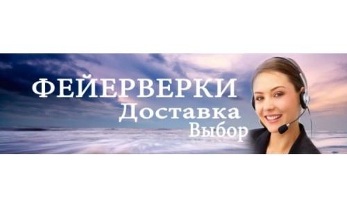 Салюты фейерверки  Москва