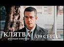Турецкий сериал Клятва - 339 серия русская озвучка